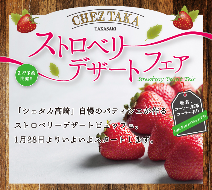 strawberry_fair