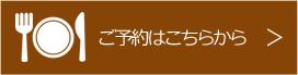 btn_news_yoyaku