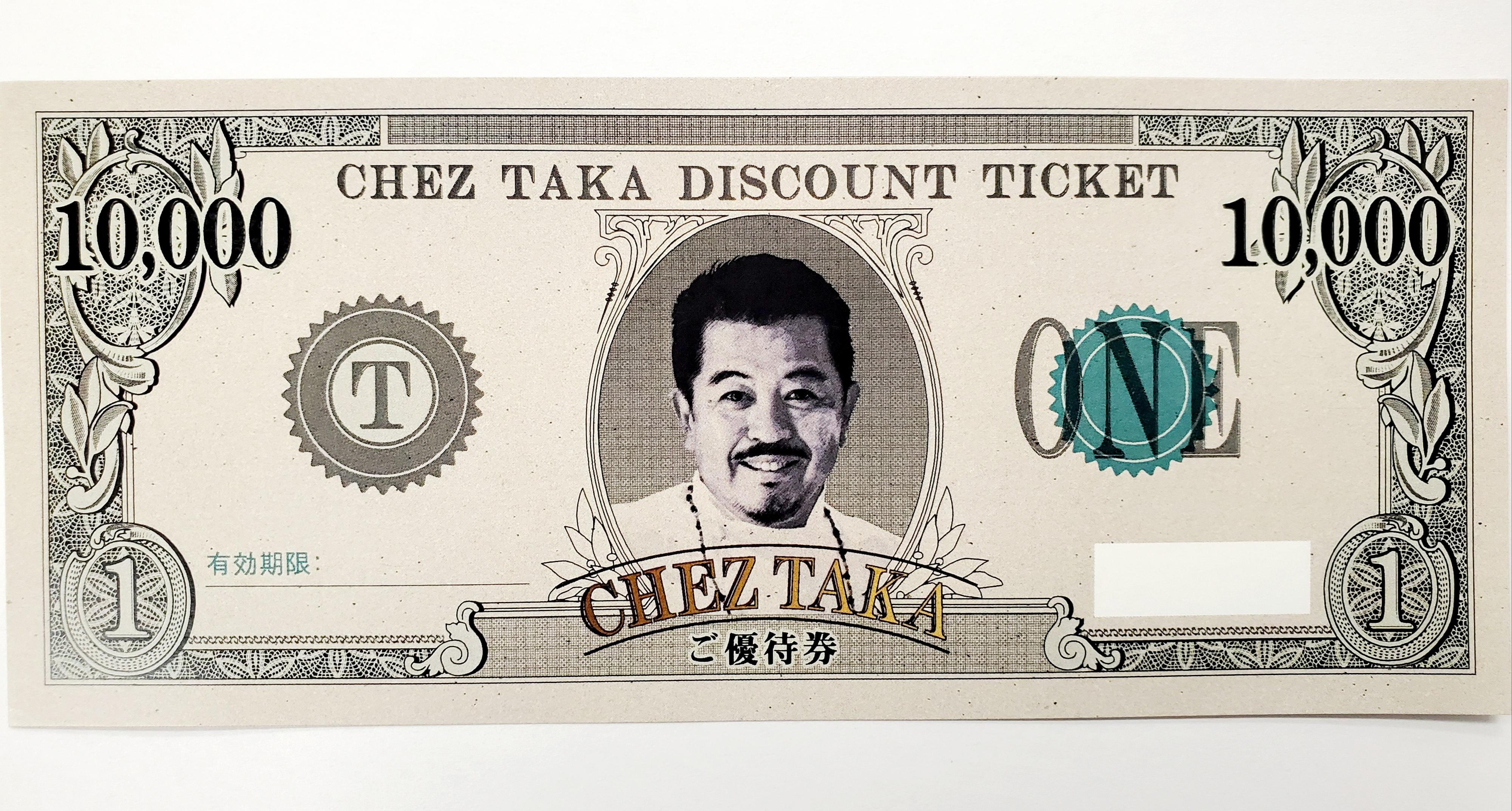 1万円チケット